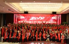 2019-大红鹰现场聊天室大红鹰网站欢迎你集团年会